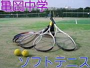 2006卒亀中ソフトテニス部