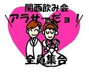 アラサー30代オフ会大阪☆関西