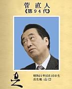 大好きっ!!第94代総理大臣菅直人
