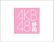 AKB48 【静岡】