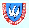沖縄県カトリック中学校