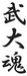 国際武道大学サッカー部OB会