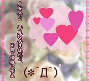 UAM@う腐腐(*´Д`)@乙女部