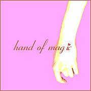 魔法の 手
