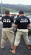 白坂軍団八壱組