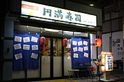 仙川 円満寿司 深夜組
