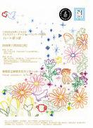 アムネスティ ハートぽっぽ2008