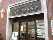 梅田学園英語専門学校