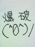(^0^)/爆破