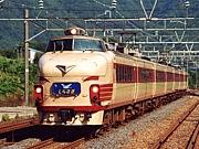JNR国鉄&JRの名列車