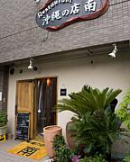 沖縄料理のTomy&うちなー&南