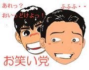 お笑い党好きな人集まれ〜!