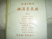横濱憂気団