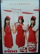 Perfume×ポスター