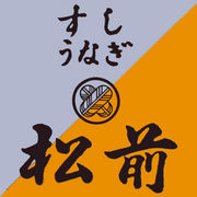 名古屋 栄生の寿司屋 松前