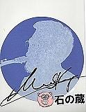 ビュースタジオ石の倶楽部