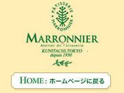 洋菓子マロニエ