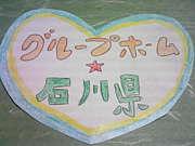 グループホーム☆石川県