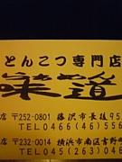 ☆★らぁめん味道★☆