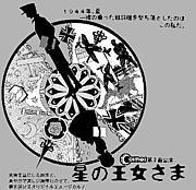 ミュージカル〜星の王女さま〜