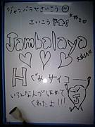 桐朋,64期赤☆ジャンバラヤ