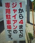 ドM会 in 関西