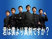 東福岡高校森義男3年10組生集合