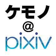 ケモノ@pixiv
