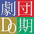 ☆2004年度入団☆