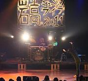 岩高ミュージックライブ