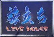 ★☆ ライブハウス 旅立ち ☆★