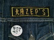 北陸ZEPS