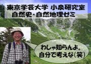 自然史・自然地理ゼミ