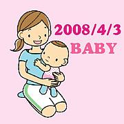 2008年4月3日生まれ