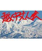 富山で物書してる方 越中文人会
