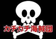 $カチカチ海賊団$