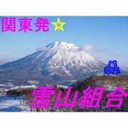 関東発☆雪山組合