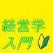 ✪経営学入門✪