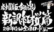 劇場版銀魂 新訳紅桜篇