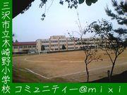 三沢市立木崎野小学校
