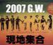 07G.W. 現地集合ツアー!