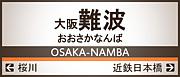 大阪難波駅 近鉄/阪神