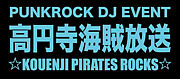 DJ EVENT☆高円寺海賊放送☆