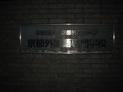 京都外専☆2005卒☆