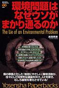 環境問題はなぜ嘘がまかり通る?