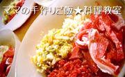 ママの手作りご飯★料理教室