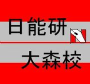 日能研 大森校☆(川崎校も)