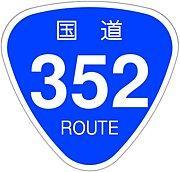 国道352号線