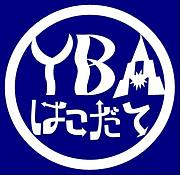 YBAはこだて