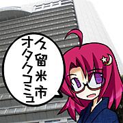 くるオタ(久留米市オタクコミュ)